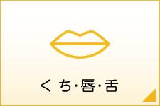くち・口・唇・舌