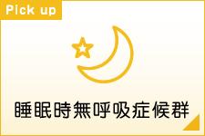睡眠時無呼吸症候群・いびき