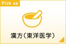 漢方(東洋医学)